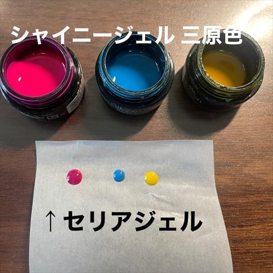セリア ジェルネイル 三原色