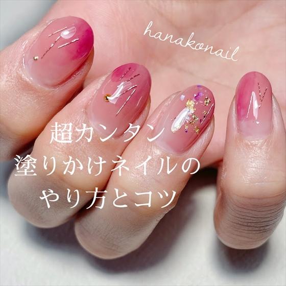 塗りかけネイル ピンク
